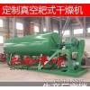 生产ZB 500型耙式真空干燥机 常州东南制造耙式真空干燥设备