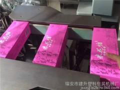 透明膜三维包装机 自动化妆品包装机 香烟包装机 ZH100面霜装盒机