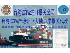 台湾全自動收縮膜套標籤機出口大陆ECFA产地证进口报关代理