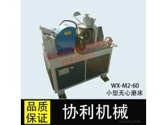 供应协利机械WX-M2-60 无心磨床 无心磨床研磨设备 除锈无心磨床