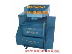百奥MYJM-25E小型除尘锯齿轧花机,其他棉花加工机械