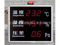上海发泰声光报警温湿度压差显示屏HTT40REA,LED洁净室压差测量仪价格 温度湿度自动记录仪