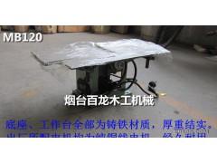 MB120台式木工多用机床、刨床、电锯、电刨、台刨