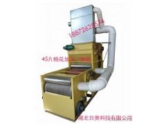 百奥MQZQ-45B棉花加工一体机,其他棉花加工机械