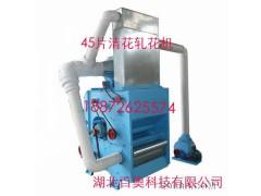 百奥MQJM-45D清花轧花机,其他棉花加工机械