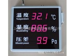 上海发泰HTTRE压差、温湿度显示屏,洁净室温湿度压差显示仪,电子显示仪 车间温湿度记录表