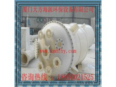大方海源DFHY聚丙烯设备PP设备塑料设备环保设备防腐设备塑料反应釜