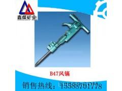 B47B47风镐      供应鑫煤