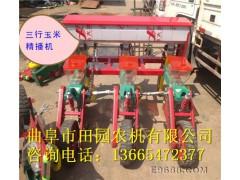 种植机械   田园牌三行玉米种植机玉米施肥种植机免耕施肥种植机玉米精播机