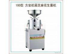 兴鹏榨油机械厂   流动型芝麻酱机、商用芝麻酱机厂、花生酱机