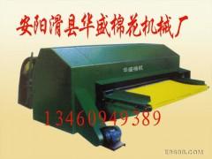供应华盛HS-1700无纺梳理机  弹花机  布局合理.结构新颖.功能齐全.性能可靠