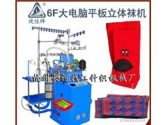 便宜大电脑6F平板袜机,立体3D针织袜机