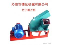 德远机械 竹子削片机 专业生产 欢迎致电咨询订购  量大从优 全国供应