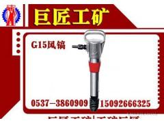 G15风镐  风镐配件整机价格优惠量大从优