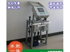 食用菌施肥机械 屏南县夏香菇灌溉施肥器智能温控农灌施肥机福建