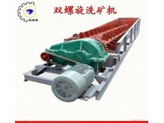螺旋分级机|双螺旋分级机|洗矿设备|矿山设备|洗选设备|钨矿