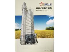 谷物干燥机供应批发