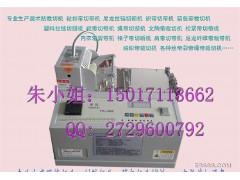 电线编织切剪机使用性强 拉链断带机 PET编织网管热切机