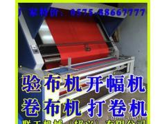 台州布料验布机,面料卷布机厂家厂家公司
