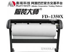 服装笔式绘图机   奥瑞科技服装大师1350X 版师必备CAD绘图机