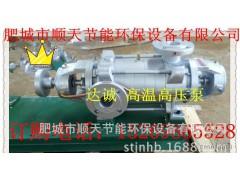 蒸汽回收机专用回水泵---达诚泵