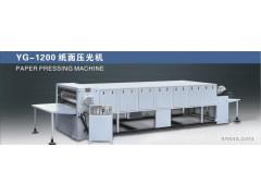 专业生产 高性价比优质压光机系列 纸面压光机