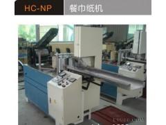HC-NP餐巾纸机餐巾加工生产设备全自动压花彩色印刷机器