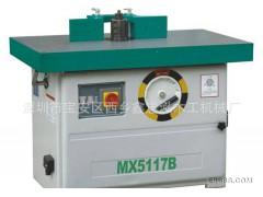 厂家直供鑫意泓木工机械MX5117B立式单轴木工铣床大轴锣单
