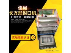 佳河-长方形封口机  快餐盒封口机    快餐盒封膜机      一次性快餐盒封口机