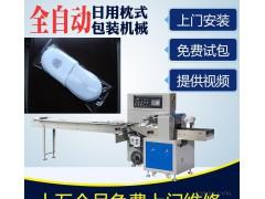 自动枕式包装机 日用品枕式包装机 一次性拖鞋枕式包装机厂家定