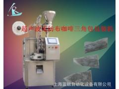 上海蓝融 挂咖啡包装机 咖啡三角包包装机 超声波封口咖啡包装