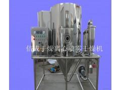 直销 ZLPG系列中药浸膏专用喷雾干燥机 植物提取专用干燥机