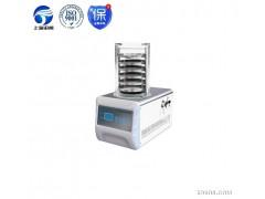 厂家生物化学实验室用真空冻干机 小型中药真空冷冻干燥机
