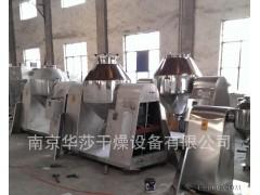 【华莎】真空干燥 浓缩混合 双锥回转真空干燥机 烘干机蒸汽加