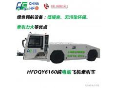 上海航福 机场特种车辆厂家 电动飞机牵引车 牵引车采购 牵引车制造 牵引车公司 牵引车价格 牵引车批发