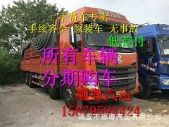 一汽解放 J6P重卡 领航版 420马力 6X4牵引车