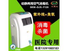 三康王动静两用空气消毒机 移动式医用紫外线臭氧消毒机包邮Y120