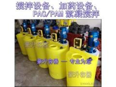 200升200公斤pe加药桶带搅拌电机|聚合氯化铝絮凝加药设备