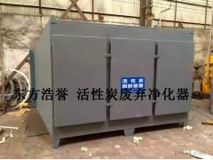 推荐东方浩誉df-HXT废气吸附装置 活性炭净化器 可定制