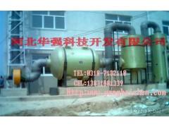 【河北华强】垃圾焚烧炉尾气处理装置,专利产品、厂家直销!