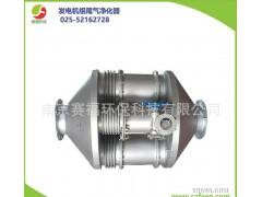 发电机组黑烟净化器/尾气处理装置