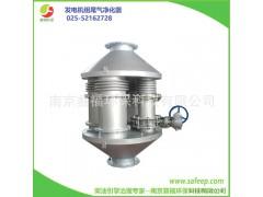 SAFEEPSFD60Z 发电机组黑烟净化器 高效去黑烟净化装置 尾气处理装置