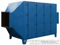环保,空气净化装置,废气吸附装置,东莞废气吸附装置,广东居峰环保科技有限公司活性炭吸附塔装置