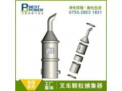 贝斯特(BEST)BST-8TS尾气处理装置 柴油机颗粒捕集器厂家销售