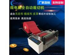 海帝克HDK-300 全自动切管机全自动微电脑切带机切割机 PVC裁切机裁剪机裁断机精控切片机切布