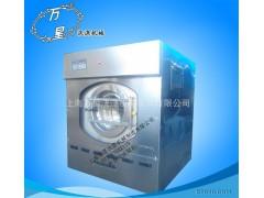 上海万星工厂直销大型医用洗衣机全自动洗脱机洗涤设备工业洗衣机