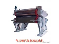 德远机械 气压蒸汽加热软压光机 全套造纸制浆设备  欢迎咨询 专业生产