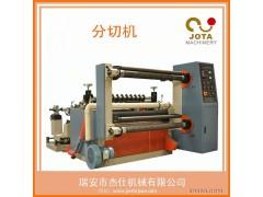 盛威达   JT-SLT-1300 多功能PVC、OPP、PET卷材分切复卷机 自动高性能带纠偏分条机 薄膜不干胶分切机