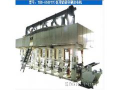 专业厂家直销PTP铝箔印刷涂布机