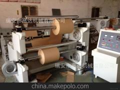 直销高速分切复卷机 纸厂专用快速分切 克度纸张分切